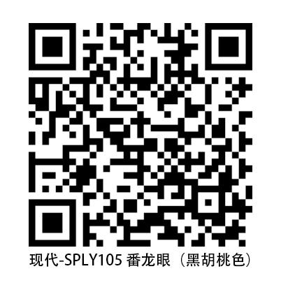 番龙眼黑胡桃色.jpg